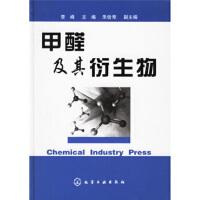 【新书店正版】甲醛及其衍生物,李峰,化学工业出版社9787502589783
