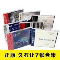 久石让 宫崎骏电影配乐/吉卜力故事音乐/钢琴曲集 7CD专辑
