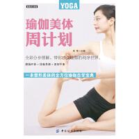 瑜伽美体周计划