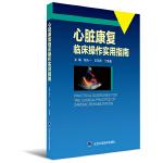 心脏康复临床操作实用指南(2013北医基金)