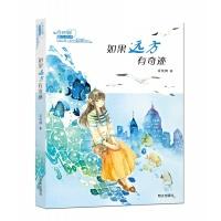 正版图书 商晓娜暖心阅读 如果远方有奇迹 商晓娜 9787533284282 明天出版社
