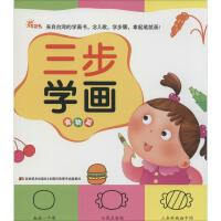 三步学画食物篇 吉林美术出版社