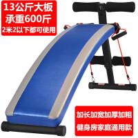 仰卧起坐仰卧板健身器材腹肌健腹板健身板加长加宽加厚 多彩109-配拉绳