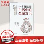 一本书读懂生活中的金融常识 浙江大学出版社