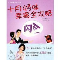 【旧书二手9成新】十月妈咪幸福全攻略 陈乐迎 文汇出版社 9787549600960