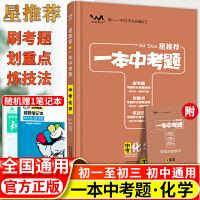 一本中考题化学初中通用版2020新版