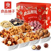 【良品铺子-坚果零食年货礼盒】混合每日干果零食大礼包组合礼盒