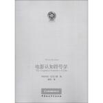 【新书店正版】电影认知符号学,[英] 沃伦・巴克兰德(Warren Buckland),雍青,中国社会科学出版社978