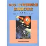 MCS-51系列单片机实用接口技术 孙晓民,李红青,徐平 等,李华 北京航空航天大学出版社