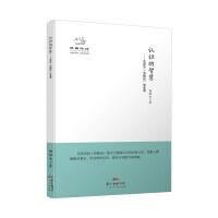 认识的智慧――毛泽东《实践论》如是读