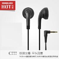 铁三角 ATH-C777 C777 耳塞式手机音乐入耳式耳机 流行人声 舒适佩戴 轻柔自然