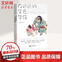 在远远的背后带领【中国亲子沟通典范,不去伤害,也不被伤害】家庭养育家教管教孩子 如何说孩子才会听怎么听孩子才肯说 家庭