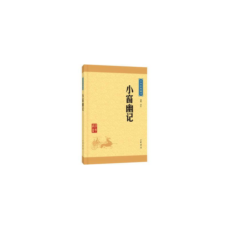 小窗幽记(中华经典藏书·升级版) 正版书籍 限时抢购 当当低价