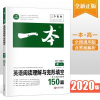一本2020高一英语完形填空与阅读理解150篇高一英语阅读理解高一上下册英语组合训练教辅辅导复习资料书初中必刷题高一人