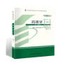 正版 自考教材 02903 2903 药理学(一)2013年版 董志 北京大学医学出版社