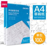 得力A4复印纸 打印复印纸70g原木浆双面a4纸张1包100张单包500张办公用纸可做数学草稿算式纸绘画书写纸