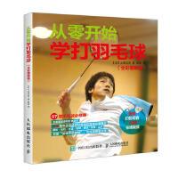 从零开始学打羽毛球 全彩图解教程[日]大束忠司人民邮电出版社9787115453181