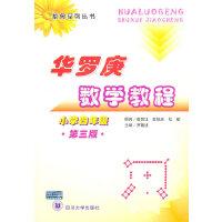 数奥系列丛书:华罗庚数学教程(小学4年级)