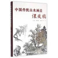 中国传统山水画法课徒稿