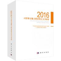 2016司法鉴定能力验证鉴定文书评析