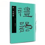 华夏万卷字帖 中国书法名碑名帖原色放大本:汉 礼器碑