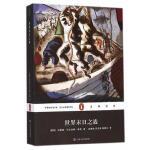 世界末日之战(长篇小说) (秘)略萨,赵德明,段玉然,赵振江 9787532154982
