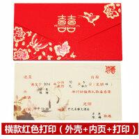 结婚创意请帖婚礼请柬喜帖邀请函中式打印中国风红色2018酒店 抖音