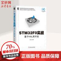 STM32F0实战 基于HAL库开发 机械工业出版社