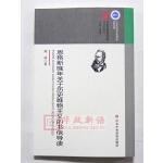 正版 恩格斯晚年关于历史唯物主义的书信导读 中共中央党校出版社