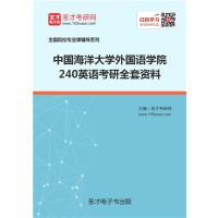 2020年中国海洋大学外国语学院240英语考研全套资料/240/2019考研配套教材 研究生考试 硕士 升硕考试 试题