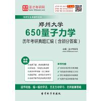 郑州大学650量子力学历年考研真题汇编(含部分答案)