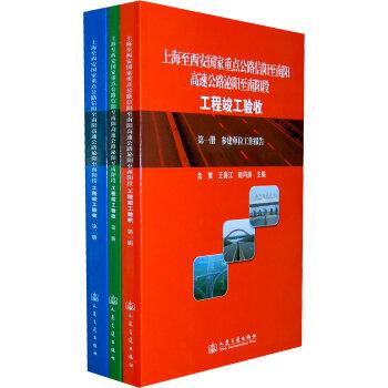 上海至西安国家重点公路信阳至南阳高速公路泌阳至南阳段工程竣工验收