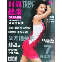 时尚健康・女士健康(2005年7月・总第九十一期)