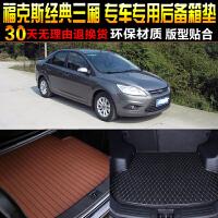 05/06/07/08/09/10-15款福特福克斯经典三厢尾箱后备箱垫脚垫配件