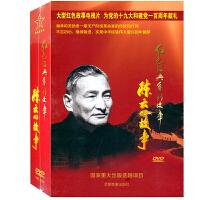 新华书店正版 红色经典系列故事 陈云的故事 5DVD