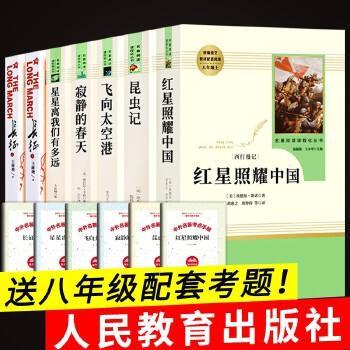 八年级上6册 教育部推荐红星照耀中国昆虫记长征原著全套书正版初中生初二语文课外阅读书籍必读版的名著红心闪耀和耀上册人教版
