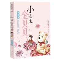 【二手8新正版 小女生金贝贝(拼音版) 杨红樱 9787533285005 明天出版社