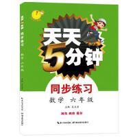 天天5分钟同步练习 正版 吴庆芳 9787556422685