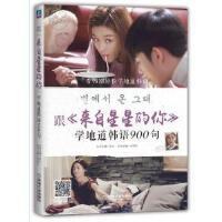 跟《来自星星的你》学地道韩语900句 李妍彤 机械工业出版社
