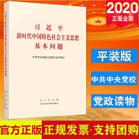 现货2020习近平新时代中国特色社会主义思想基本问题(平装)人民出版社 中共中央党校出版社 联合出版正版