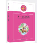 【狂降】蓝莓图书 唐诗宋词精选