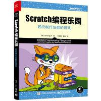 Scratch 编程乐园:轻松制作炫酷的游戏 电子工业