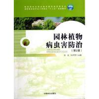 园林植物病虫害防治(2-1)(第2版)/陈友/高职高专 陈友//孙丹萍