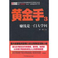 【新书店正版】《黄金手3》,罗晓著,中国戏剧出版社9787104038443