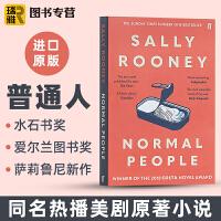 正常人 Normal People 普通人 英文原版小说 萨莉鲁尼 入围2018布克奖 聊天记录Conversation