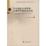 中国高等教育学会高等教育学优秀博士学位论文丛书:民办高校分类管理政策的可接受性研究