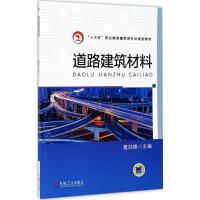 道路建筑材料 夏剑峰 主编