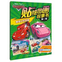 赛道上的荣誉-贴纸图画故事书-赛车总动员-第二辑