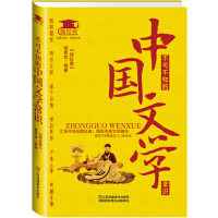 不可不知的中国文学常识