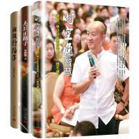 时空角智慧+商战野路子+商战正路子 当代中国出版社